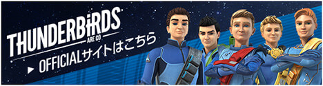 THUNDERBIRDS ARE GO Officialサイトはこちら